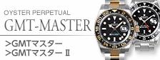 GMTマスターⅡコピー品
